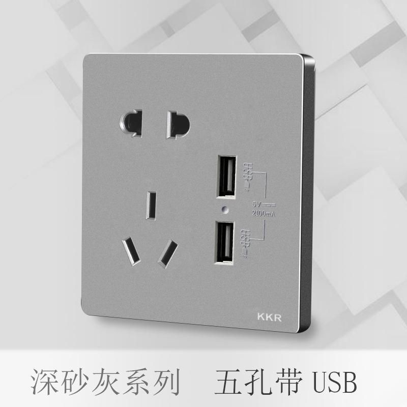 深砂灰系列五孔带USB插座